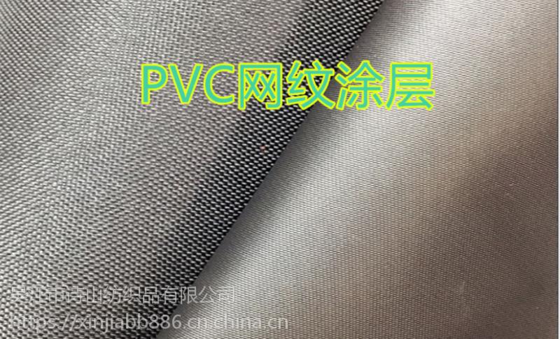 600D牛津布 涤纶面料防水PVC涂层 用于帐篷 车罩 箱包可定做