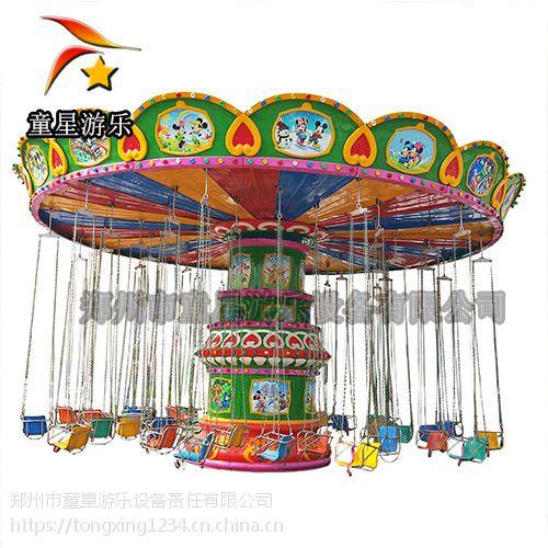 24/36人豪华飞椅游艺设施中小型户外新型游乐设备价格童星厂家定制
