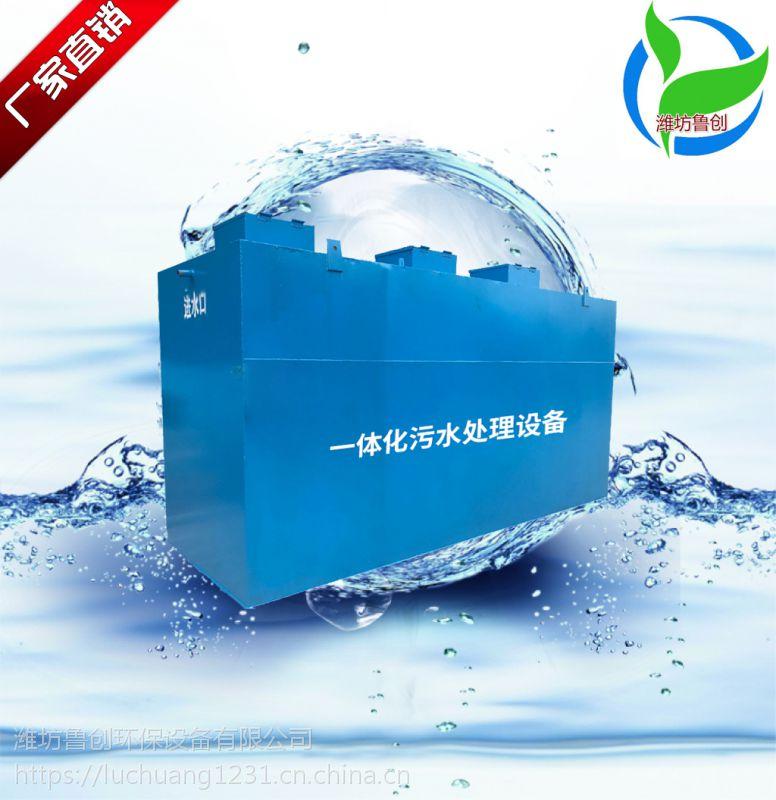 鲁创定制生活废水处理设备,一体化生活污水处理设备