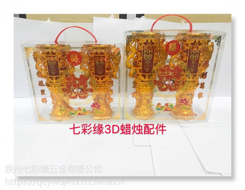 水晶蜡烛 优质商品价格 七彩缘厂家直销配件