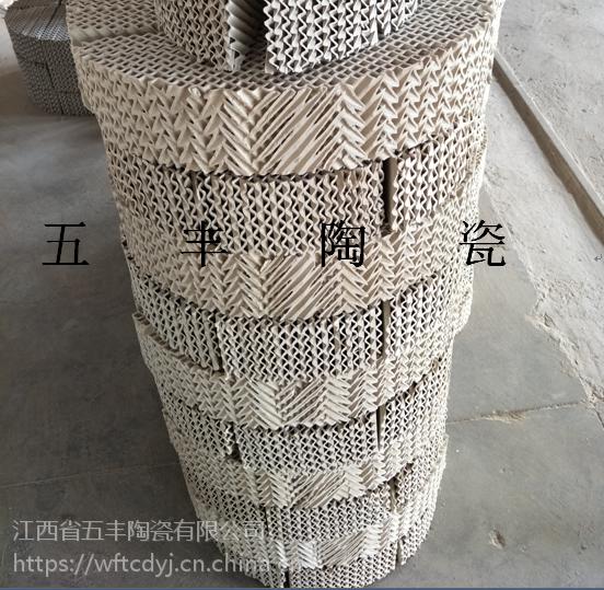 供应生产陶瓷波纹板填料生产厂 五峰山