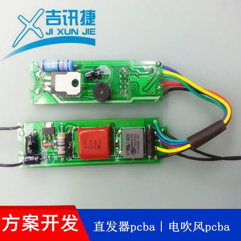 供应电吹风控制板设计,直发器电路板抄板打样 PCBA加工生产