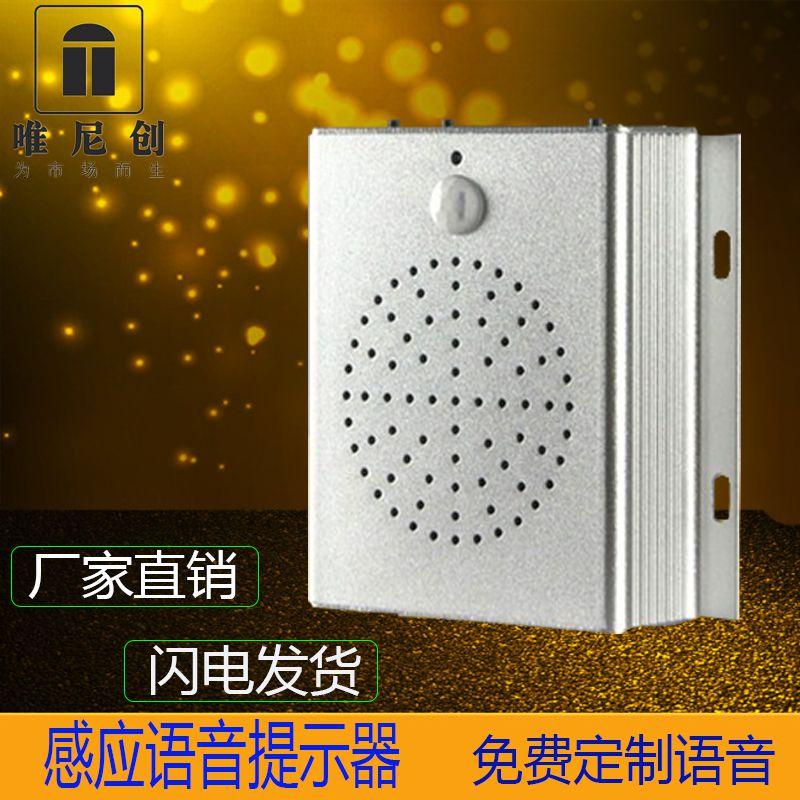 扶梯红外人体感应语音提示器银行安全语音提醒播放器