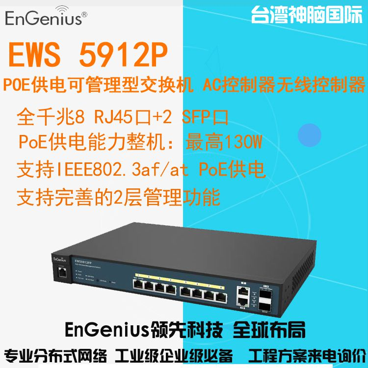 EWS5912P 神脑AC智能交换机控制器 PoE智能管理