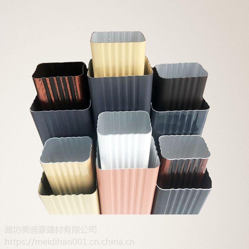 青岛铝合金方形雨水管80*60波纹雨水管 彩铝落水管厂家