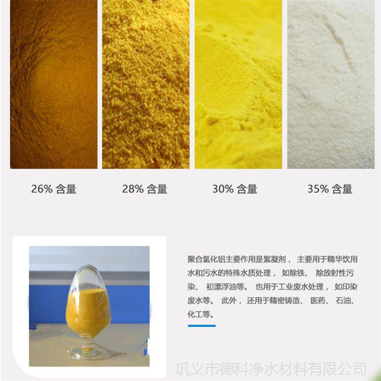 批发仙桃 化工废水絮凝沉淀剂聚合氯化铝 高效25%聚合氯化铝