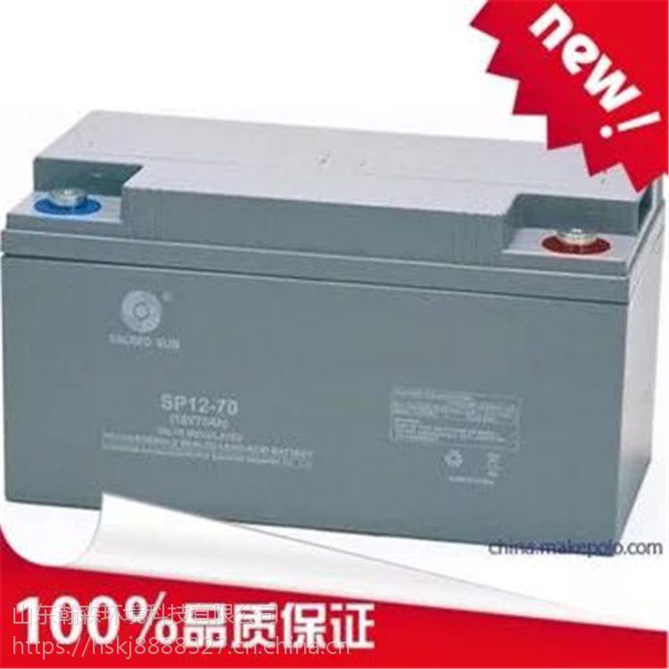 圣阳蓄电池12v70AH/SP12-70正品保证