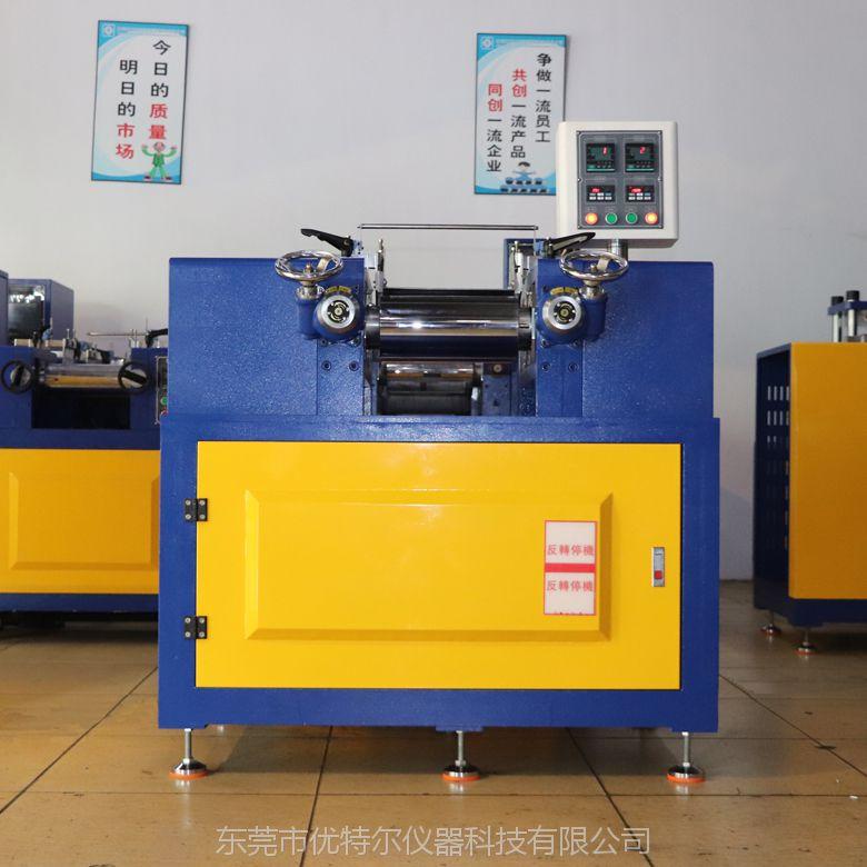 双辊开炼机 实验室小型开炼机 橡塑胶炼胶机