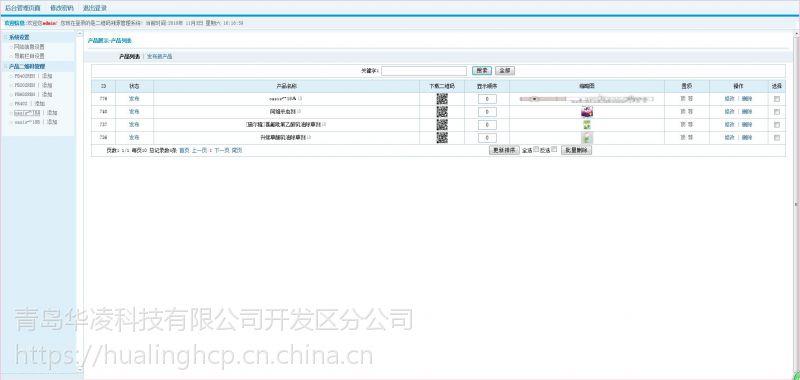 青岛华凌科技设计研发产品二维码防伪信息查询系统