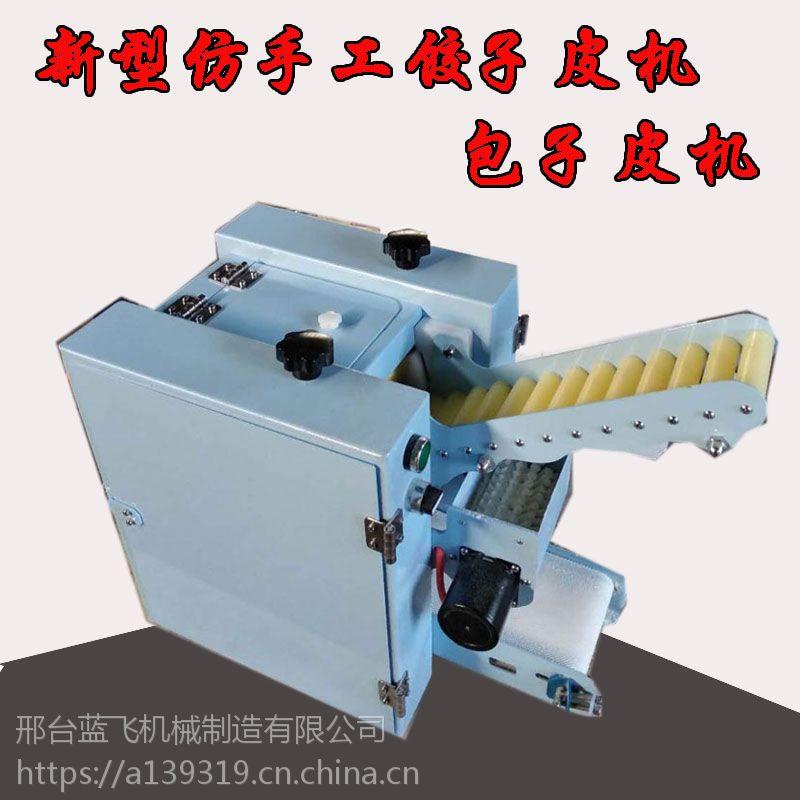 新型全自动饺子皮机 小型商用不锈钢自动包子皮机 花边水饺机自动蓝飞制造