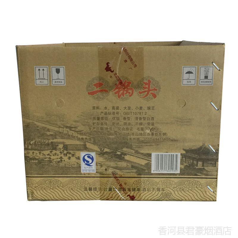 供应牛栏山珍品二锅头白酒15年45度灰瓶珍品白酒浓香型白酒批发