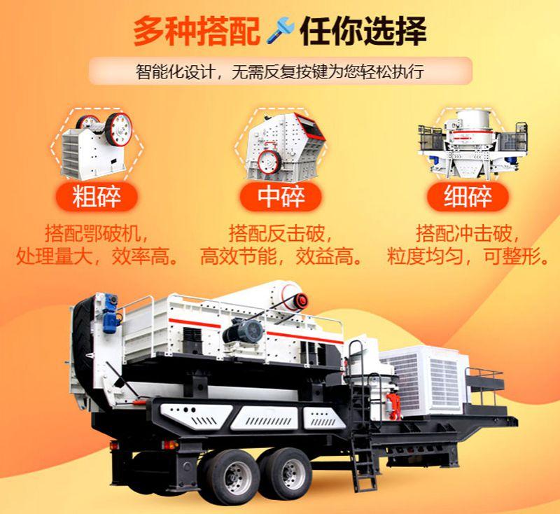 恒冉机械时产200吨移动破碎机生产视频