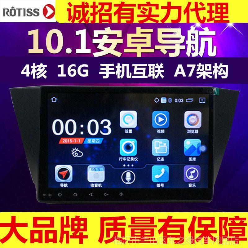 路特仕斯柯达15款明锐16款速派15款晶锐安卓智能电容屏大屏导航