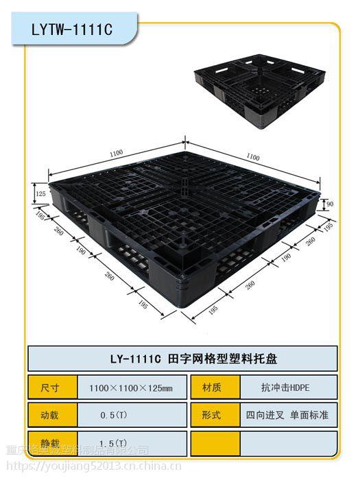 贵阳力扬塑料托盘厂工厂直销