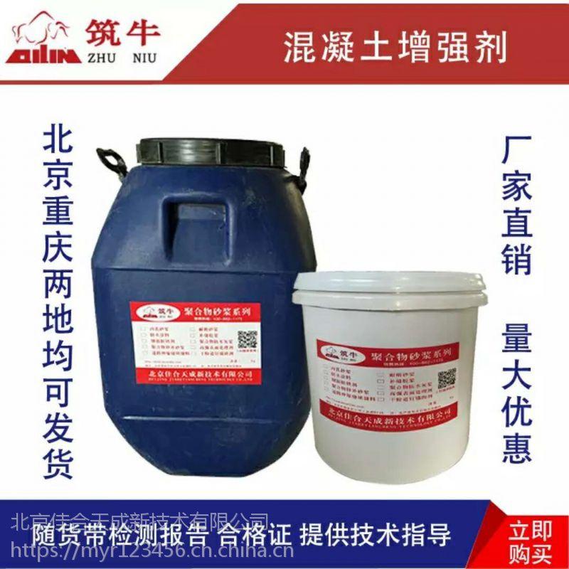 重庆起砂处理剂(混凝土再浇剂)价格 规格