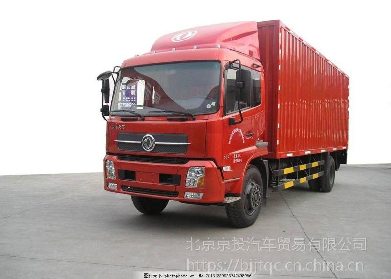 北京东风天锦国五2 6.8米平板高栏厢车翼展货车专卖销售139101 78882