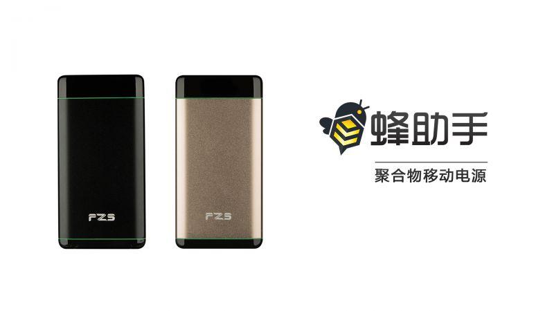 充电宝视频|淘宝短视频|产品宣传片|东莞产品视频