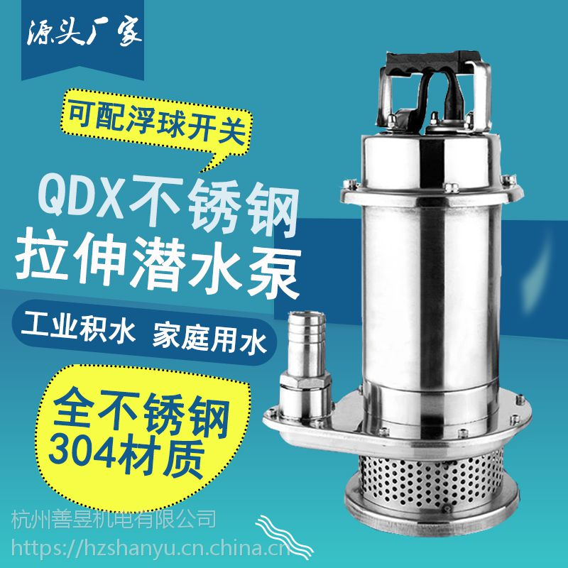 立式不锈钢泵 QDX小型高扬程耐酸碱化工抽水泵 防腐蚀海水泵