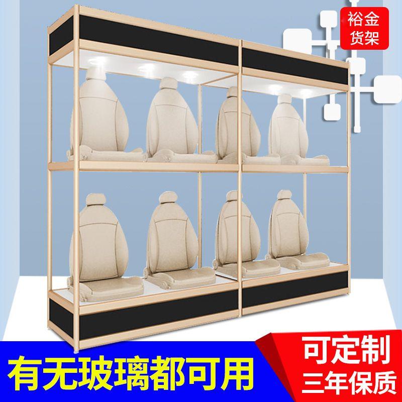 汽车坐垫展示架玻璃展示柜座椅模型展架展柜脚垫货架用品机油