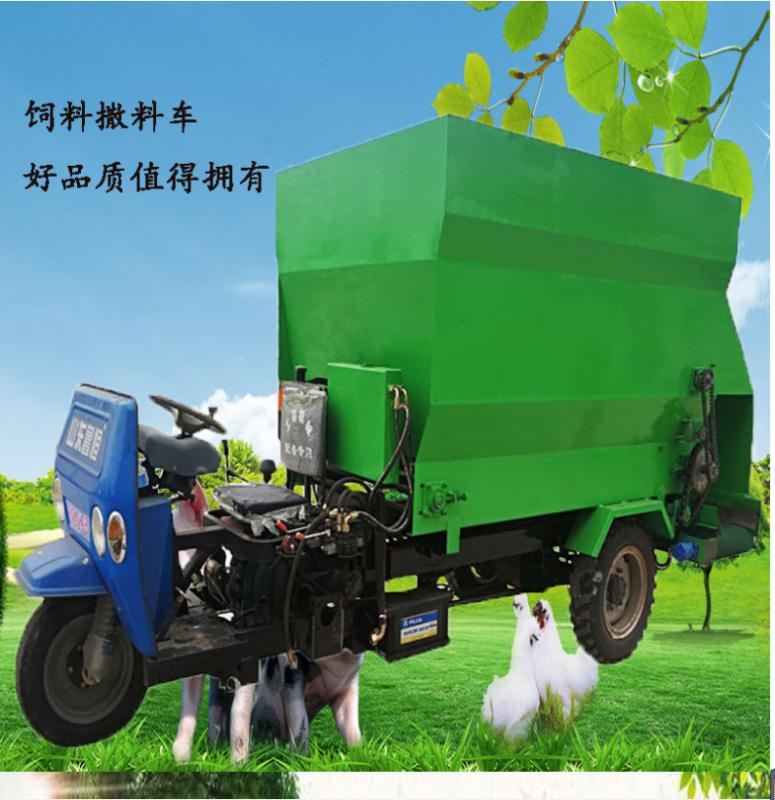 电动饲料撒料机 干湿混合投料车 电动2立方撒料车