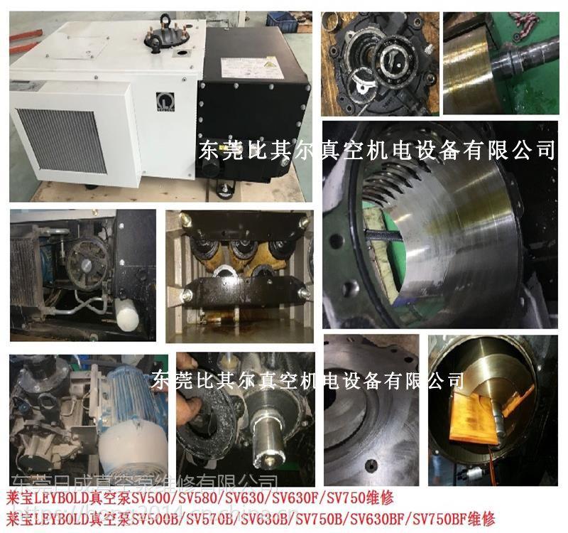 厂家德国Leybold莱宝SV630BF真空泵维修公司