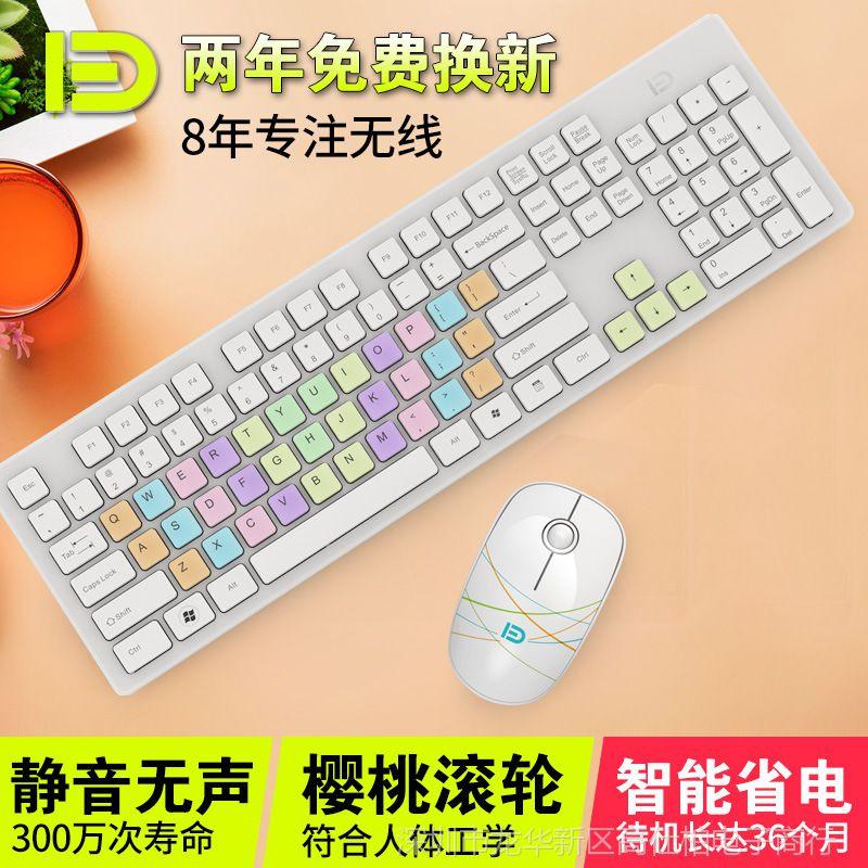 富德G9500无线键盘鼠标套装 悬浮式省电笔记本台式电脑防水套件