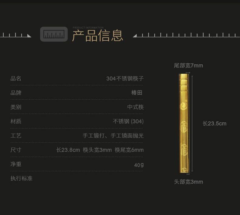 椿田科技不锈钢防菌筷子 304不锈钢镜面抛光 防菌餐具