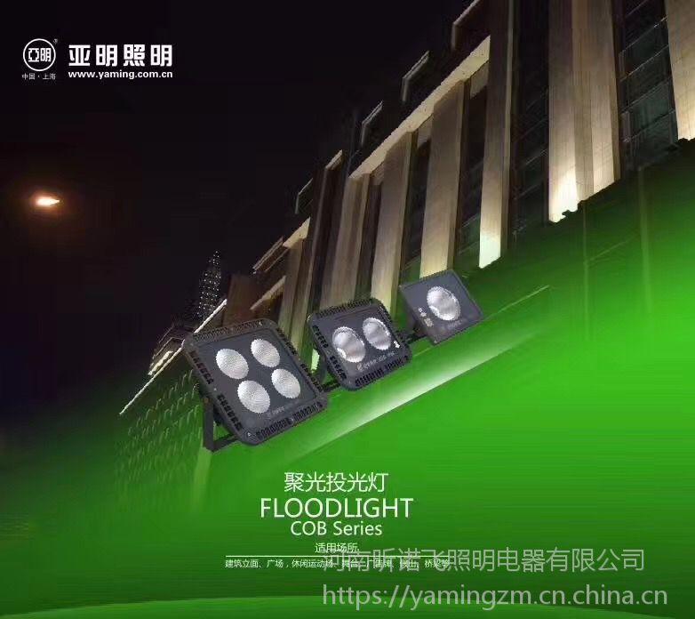 亚明金钻聚光COB投光灯YM-TGD50W-200W