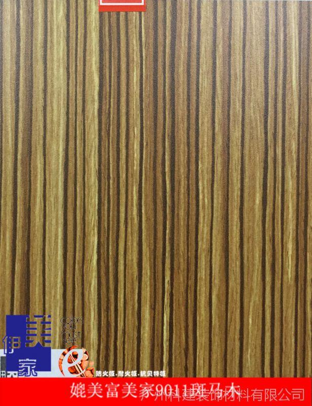 伊美家防火板9011斑马木富美家同款耐火板 连锁餐饮店专用胶合板