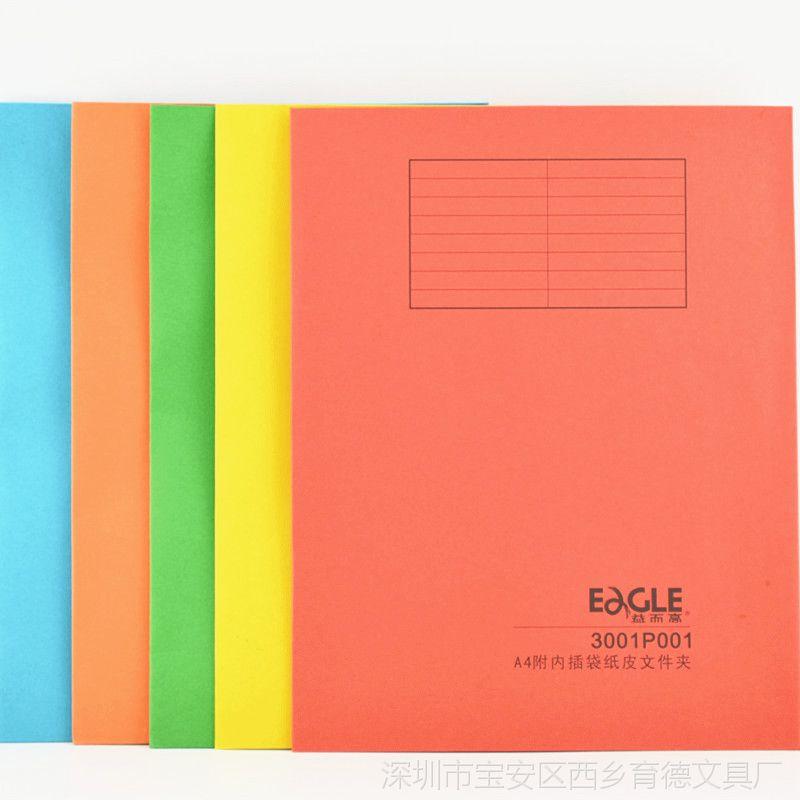供应正品Eagle益而高3001P001-20 A4有内插袋纸皮文件夹 20个/包