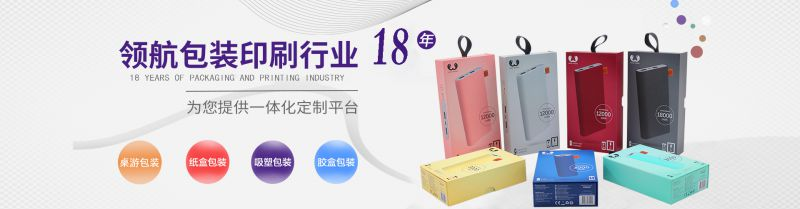 东莞桌游包装专业厂家定制印刷包装盒