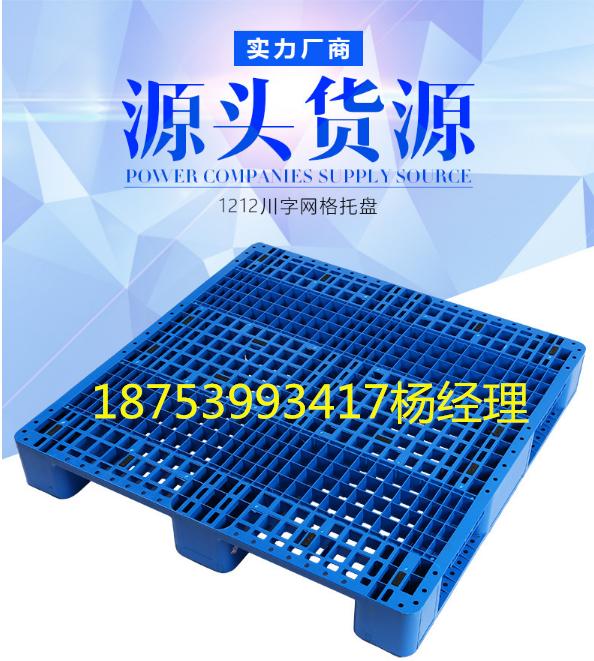 山东力扬1210川字网格塑料托盘