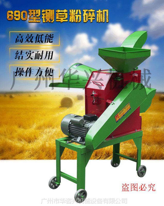 690 铡草粉碎机 牧草机械 铡草机 220v 干湿两用