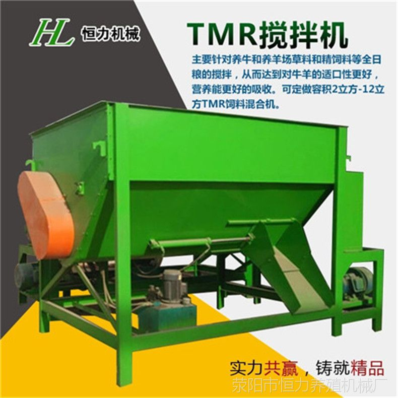 供应恒力牌养牛设备 TMR搅拌机 2立方饲草精料混合机