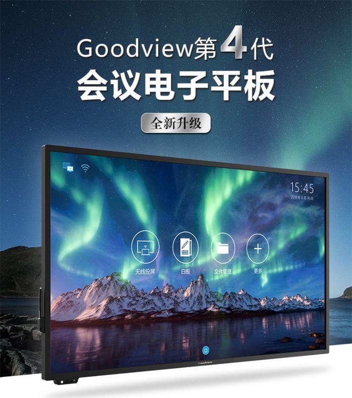 仙视 Goodview 会议平板65英寸GM65S4 触摸屏一体机 电子白板 无线投屏