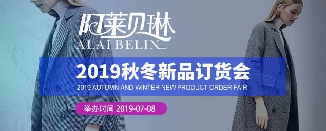 阿萊貝琳2019冬季新品發布會將于7月8日隆重開啟