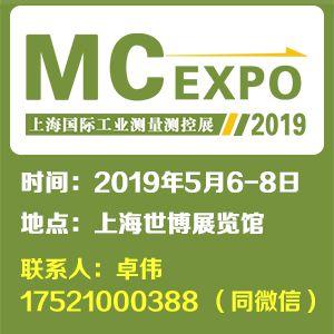 2019上海国际工业测量测控技术及应用展览会