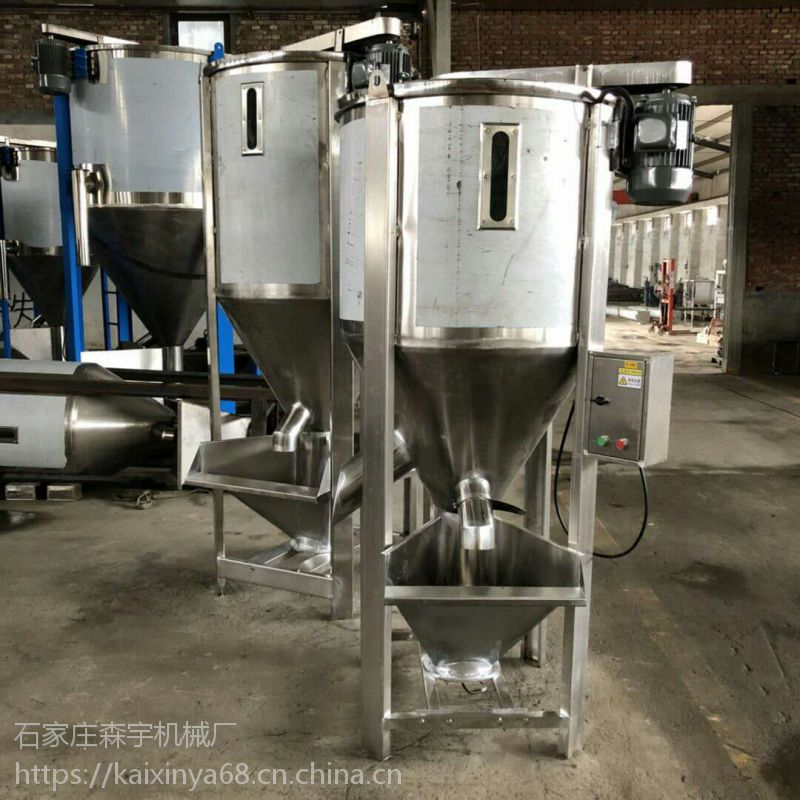 饲料颗粒立式搅拌机小型不锈钢高速橡塑颗粒拌料机色母再生混色机