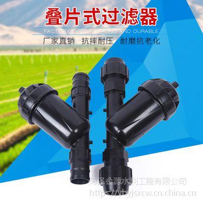 厂家直销1.5寸(外径40mm)网式过滤器节水灌溉设备农业滴灌家庭园艺