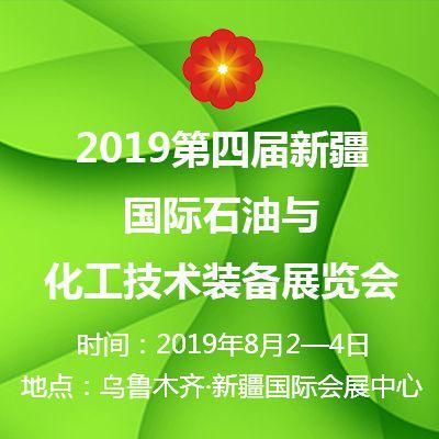 2019第四届新疆国际石油与化工技术装备展览会