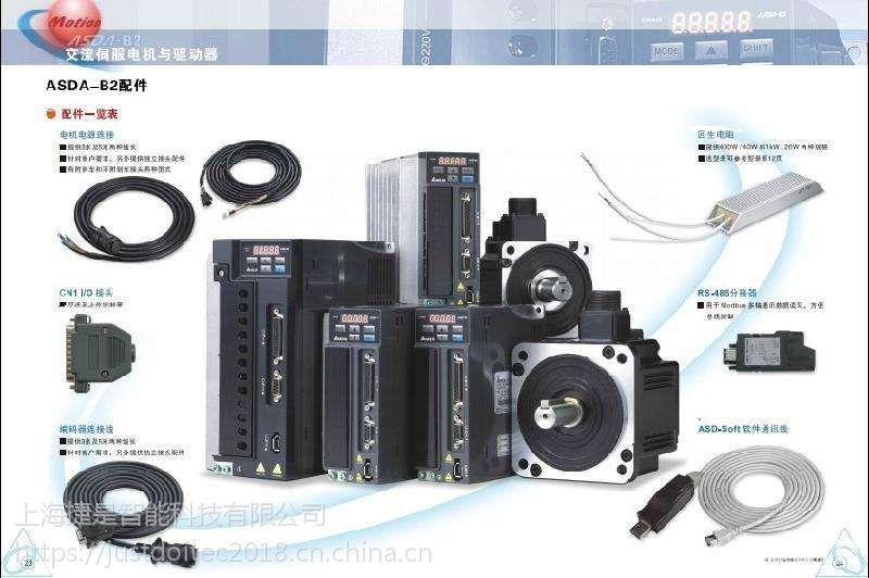 台达Delta伺服电机代理商B2,A2,A3,AB系列,电机,台达伺服系统