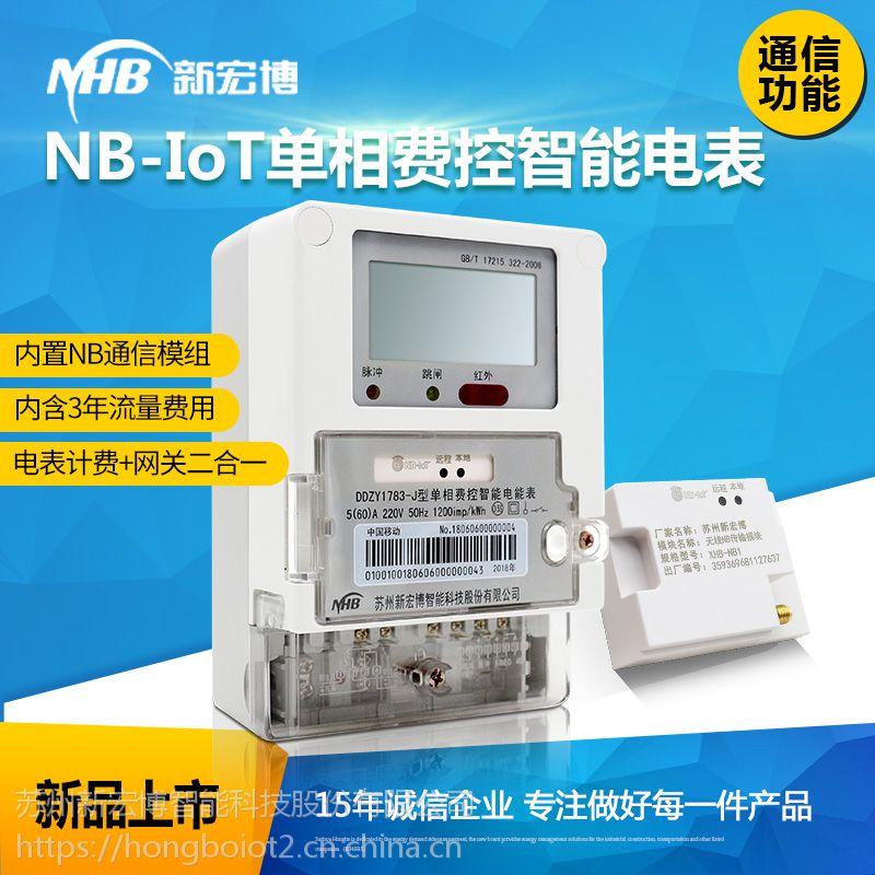新宏博 计费电表 nbiot物联网电表 家用电表 厂家直销