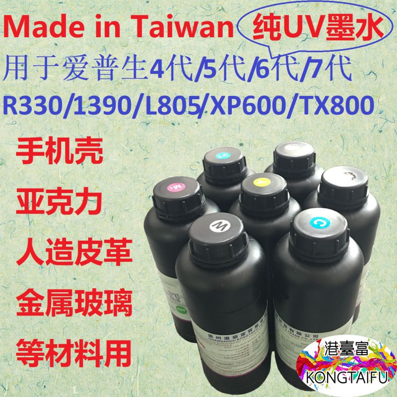 爱普生喷头专用UV墨水 流畅鲜艳