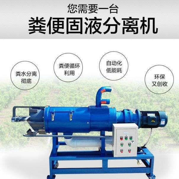 猪粪牛粪分离机 干湿粪便分离机 200型环保粪便挤干机科博