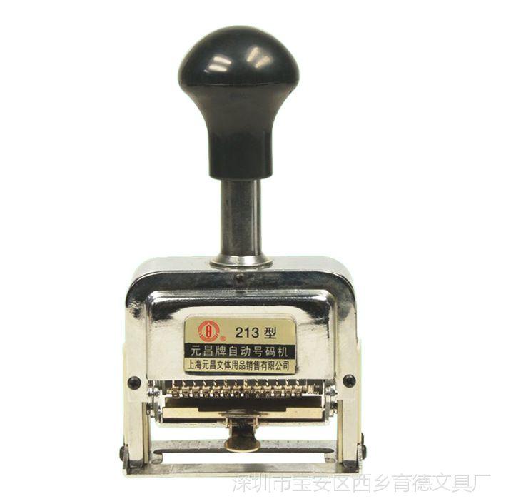 元昌213型自动号码机 印章页码数字印13位数自动跳位编码印日期章
