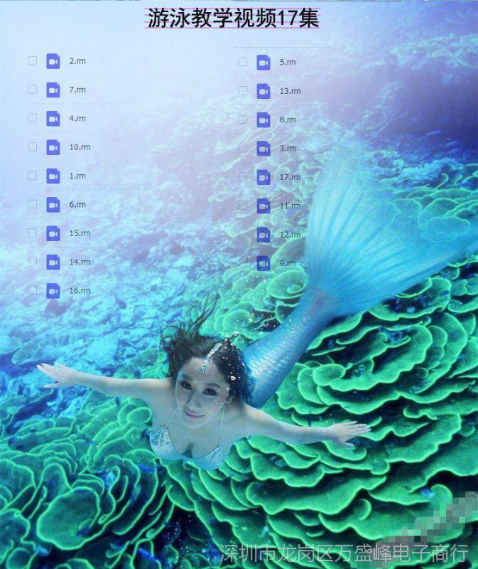 蛙泳视频教程教程游泳仰泳教学自由泳羽毛球乒片训犬蝶泳响图片