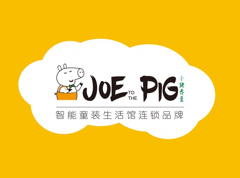 小猪乔至童装加盟,突破传统设计新颖(图)