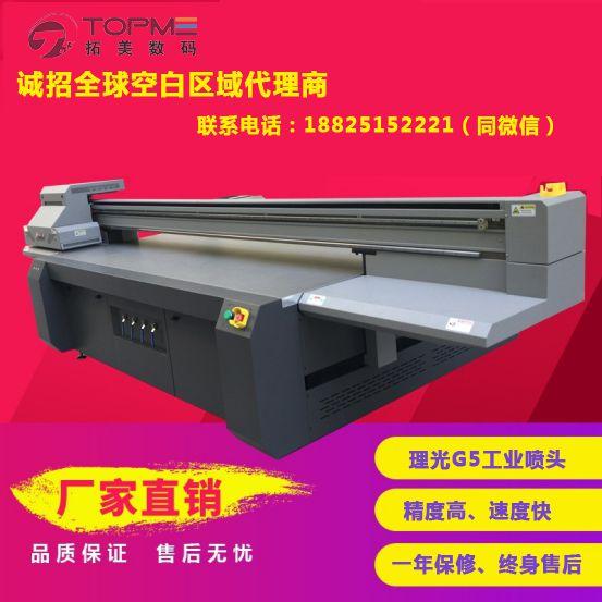 广州拓美UV金属标牌打印机