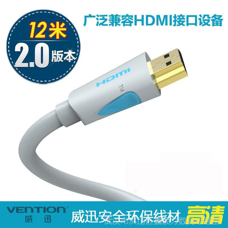威迅12米hdmi线2.0版4k HDMI高清3d电脑连接电视投影仪数据线镀金