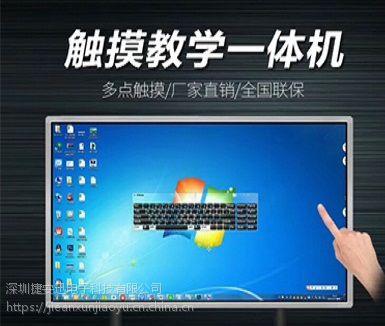 深圳捷安迅电子65寸安全环保多媒体教学一体机